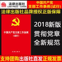 现货发售中国共产党支部工作条例 试行 法律出版社2018年中国法律法规法条单行本党员干部学习书籍 2018年新版