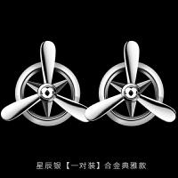 空军二号三号汽车香水摆件空调出风口创意车载香水挂件车用夹装饰 【两个装】