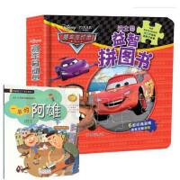 *畅销书籍*迪士尼益智拼图书 赛车总动员拼图故事书 宝宝找不同 儿童拼图书 3-6岁幼儿益智游戏书籍 幼儿童拼图游戏书