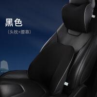 汽车记忆棉头枕腰靠套装多功能枕腰部靠垫车用四季通用SN7081 腰靠
