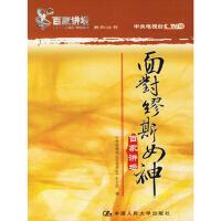 面对缪斯女神 中央电视台《百家讲坛》栏目组 中国人民大学出版社