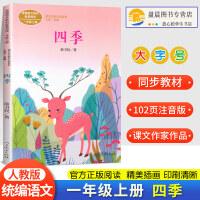 (学校推荐阅读)统编版语文 小学一年级上册阅读 《四季》教材配套阅读 人教版