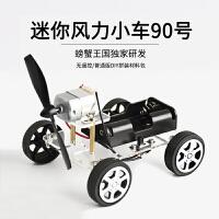 风力小车 DIY手工科技小制作 益智拼装儿童电动玩具 小学科学实验
