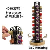 40粒NESPRESSO专用可旋转咖啡胶囊架 咖啡收纳展示架