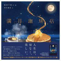 满月咖啡店 �涸络飕i店 进口日文原版 樱田千寻 插画故事集