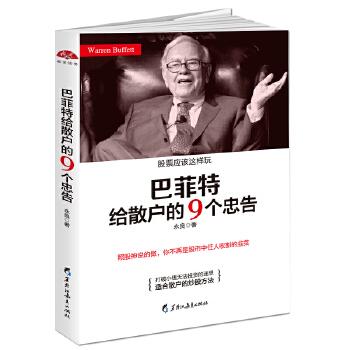 巴菲特给散户的9个忠告:照股神说的做,你不再是股市中任人收割的韭菜