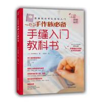 手缝入门教科书