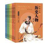 给孩子的历史人物故事(全10册)