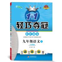 1+1轻巧夺冠・优化训练:九年级语文(上)・人教版(2020秋)