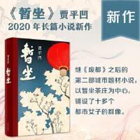 [新华书店]暂坐,作家出版社,9787521210033