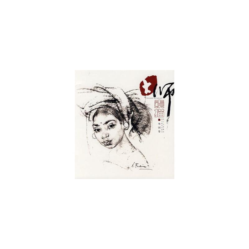 【RT2】大师素描 外国卷 四川美术出版社 四川美术出版社 9787541035050