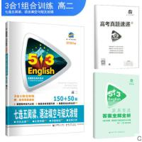 2020版53英语3合1七选五阅读语法填空与短文改错 150+50篇高二通用版5年中考3年模拟英语专项训练复习辅导资料