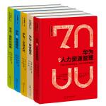 华为创新三十年全5册 华为之管理模式+国际化战略+企业文化+人力资源管理+研发模式 企业管理读物书籍 解密华为成功基因