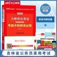 中公教育・2020吉林省公务员录用考试专用教材:考前冲刺预测试卷(甲)
