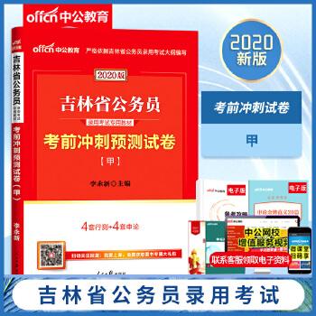 中公教育·2020吉林省公务员录用考试专用教材:考前冲刺预测试卷(甲)