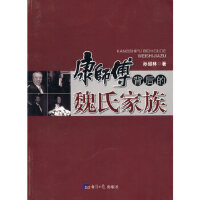 【旧书二手书9成新】康师傅背后的魏氏家族 孙绍林 9787802571433 经济日报出版社