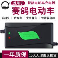 品牌 赛鸽电动车电摩电池电瓶充电器48V20AH36V12AH60V30AH72原装 60V20AH T型通用