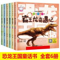 儿童科普故事书0-3-6岁幼儿绘本带拼音的早教图书恐龙书少儿课外读物十万个为什么 自然百科启蒙书籍我的恐龙朋友(有趣的恐