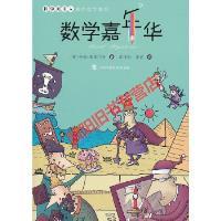 数学嘉年华伊恩斯图尔特上海科技教育出版社9787542853486
