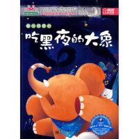爱心巧克力――吃黑夜的大象 白冰,铁皮人美术 绘 电子工业出版社 9787121053559