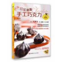 [新�A正版 �匙x�o�n]甜蜜浪漫-手工巧克力王森 青�u出版社9787543682627