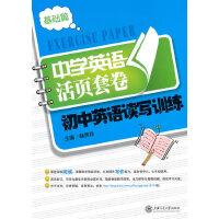 中学英语活页套卷初中英语读写训练  基础篇
