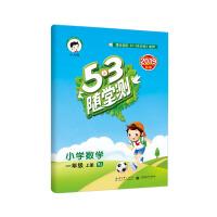 53随堂测 小学数学 一年级上册 RJ(人教版)2019年秋
