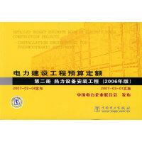 电力建设工程预算定额(第二册)热力设备安装工程(2006年版)