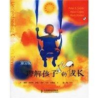 理解孩子的成长第4版 (人民邮电)