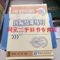 【旧书二手书】【正版现货】国际结算练习 /苏宗祥、徐捷 中国金融出版社