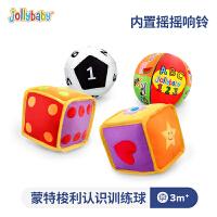 jollybaby宝宝手抓球婴儿球类玩具益智早教触觉感知训练摇铃布球