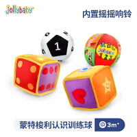 【2件5折】jollybaby宝宝手抓球婴儿球类玩具益智早教触觉感知训练摇铃布球