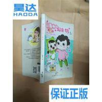 [二手旧书9成新]41厘米de超幸福. 第2季 面对幸福的勇气&614F2