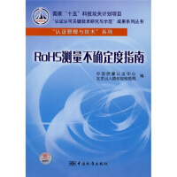 TC-RoHS测量不确定度指南 中国标准出版社 9787506650182