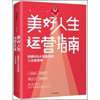 美好人生运营指南:哈佛MBA写给你的人生管理课 一稼著 女性人生规划书籍 平衡工作情感健康 婚姻爱情经营手册 人生资本