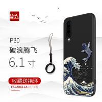 华为p30手机壳mate20pro硅胶p20中国风mate20个性创意p30pro保护套p2 P30 破浪腾飞收藏送石