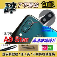 优品 三星A9 Star后置摄像头镜片a9 star lite照相机玻璃镜面G8850镜头盖 A9 Star/G885