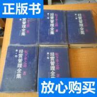 [二手旧书9成新]经营管理全集 全5五册 【精装,日本,松下幸之助