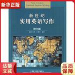 新世纪实用英语写作(修订版)【新华书店 正版保障】