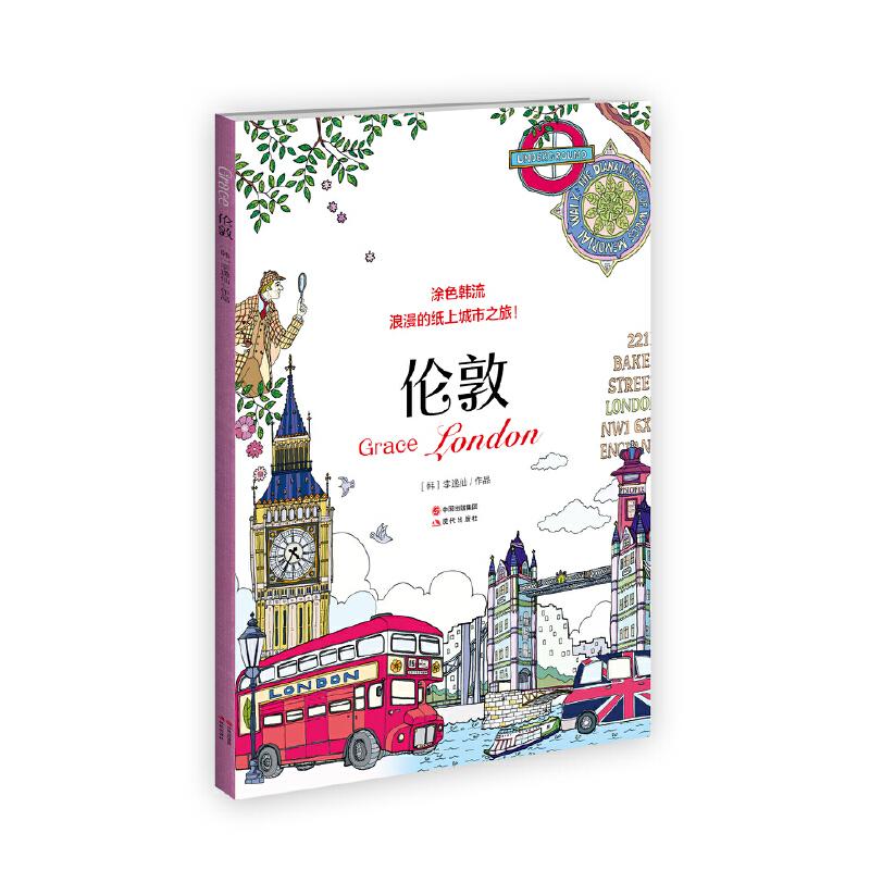 涂色韩流.浪漫的纸上城市之旅-伦敦 韩国销量破纪录!带一本书去旅行,踏上心灵之旅的填涂治愈画册!