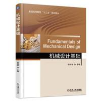 机械设计基础 郑树琴 9787111551164 机械工业出版社教材系列