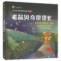 布克猫童书・欢乐农场性格塑造系列(热心):老鼠贝奇帮帮忙(精装绘本)(货号:JYY) 总策划、美术指导:罗曦,作者:申