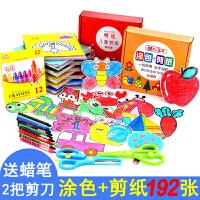 儿童剪纸手工制作材料幼儿园diy彩色折纸男女孩4-3-6岁益智玩具