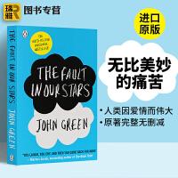 星运里的错 无比美妙的痛苦 英文原版 The Fault In Our Stars 浪漫爱情电影原著小说 john gr
