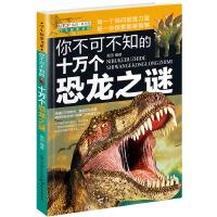 (全新版)学生探索书系・你不可不知的十万个恐龙之谜