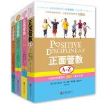正面管教全套4册 家庭教育书籍儿童心理学育儿百科书籍 0-3-6-12岁正面管教育孩子的书籍 如何说孩子才会听 正面解