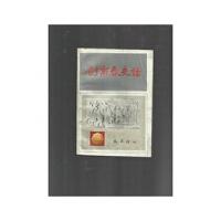 【旧书九成新】剑南春史话