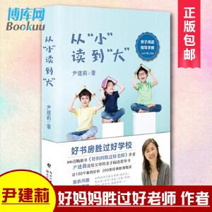 从小读到大 好妈妈胜过好老师作者尹建莉送给父母的亲子阅读指导书 家庭教育亲子共读 如何让孩子爱上阅读一周一首古诗词