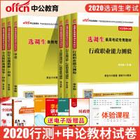 中公教育2020调生录用考试:行政职业能力测验+申论(教材+历年真题+全真模拟)6本