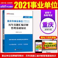 中公教育2020重庆市事业单位公开招聘工作人员考试辅导教材:历年真题汇编详解管理基础知识(全新升级)